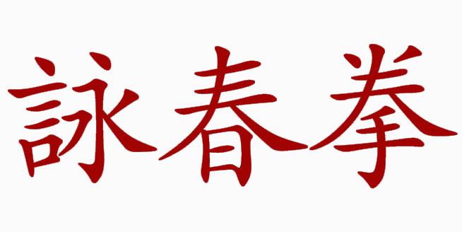 Wing Chun Kuen (mooie lente vuist)